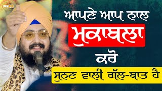 Compete with Your Own Self | Bhai Ranjit Singh Dhadrianwale