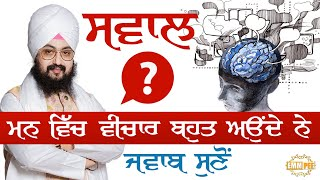 Why do so Many Thoughts go through the Mind | Bhai Ranjit Singh Dhadrianwale