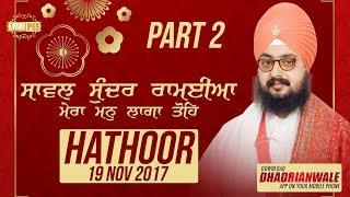 Part 2 - SAVAL SUNDAR RAMAIYA -19 Nov 2017-Hathoor | Bhai Ranjit Singh Dhadrianwale