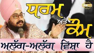9 Jan 2018 - Dharam and Kaum Alag Alag Visha Hai | Bhai Ranjit Singh Dhadrianwale
