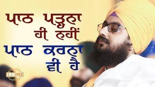 Path Parhna Hi Nahi  Path Karna Vi Hai | Bhai Ranjit Singh Dhadrianwale
