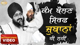 Our work should speak not just our mouth | Bhai Ranjit Singh Dhadrianwale