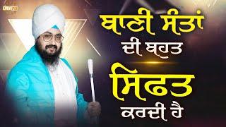 The Bani Prasies the Saint Very Much | Bhai Ranjit Singh Dhadrianwale