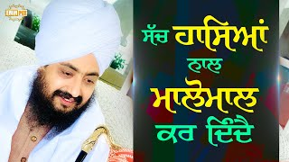 The truth fills us with laughter | Bhai Ranjit Singh Dhadrianwale
