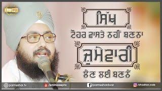 Sikh Tor Waste Nahi Jumewari Len Layi Banne | Dhadrian Wale