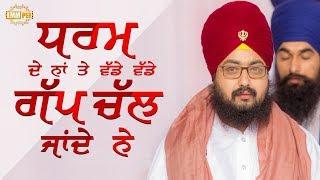 Dharam De Naam Te Vadde Gapp - 8 April 2018 | Bhai Ranjit Singh Dhadrianwale