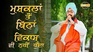 18 May 2018 -  Mushkila To Bina  Vikas Vi Nahi | Bhai Ranjit Singh Dhadrianwale