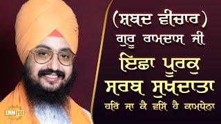 Echaa Purak Sarab Sukh Daata Har | DhadrianWale