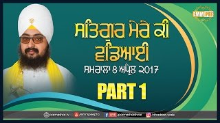 Part 1- Satgur Mere Ki Vadeyai  8_4_2017 - Samrala | Dhadrian Wale