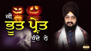 Do ghost exist for real | Bhai Ranjit Singh Dhadrianwale