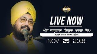 25 Nov 2018 - Dirhba - Patran Road | DhadrianWale