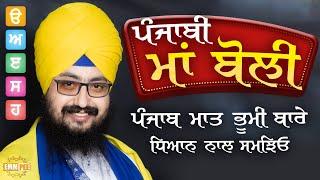 Punjabi Maa Boli | Dhadrian Wale
