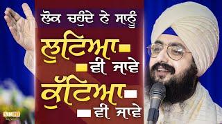 Lok Chaounde Ne Sanu Luteya Vi Jaave Kuteya Vi Jaave | Bhai Ranjit Singh Dhadrianwale