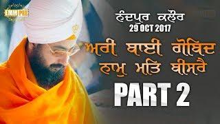 Part 2 - Arri Bai Gobind - 29 Oct 2017 - Nandpur Kalour | Bhai Ranjit Singh Dhadrianwale