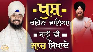 Khush Rehn Valeya Sanu Vi Jaach Sikhade | Dhadrian Wale