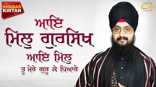 Aaye Mil Gursikh Aaye Mil | Bhai Ranjit Singh Dhadrianwale