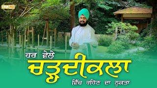 Method to always be in Chardikala | DhadrianWale