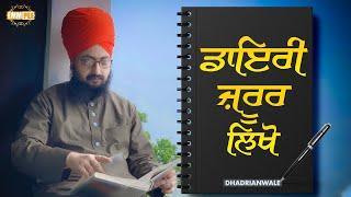 Diary Zarur Likho | Bhai Ranjit Singh Dhadrianwale