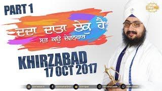 Part 1 - Dadda Daata Ekk Hai -17 October 2017 - Khirzabaad | Bhai Ranjit Singh Dhadrianwale