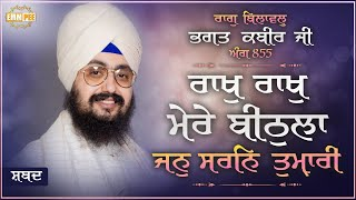 Raakh Raakh Mere Beethla | Bhai Ranjit Singh Dhadrianwale