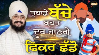 Your Kids will go very far Away  forget Worrying | DhadrianWale