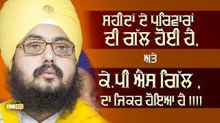 30_5_2017 - Shahida De Parwar Di Gal | Bhai Ranjit Singh Dhadrianwale
