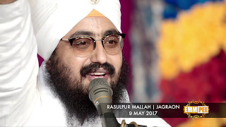 9_5_2017 - English Version - We learnt this from our Guru | Bhai Ranjit Singh Dhadrianwale
