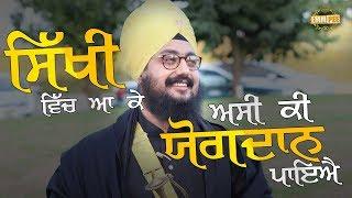 2 Jan 2018 - Sikhi Vich a ke  Assi ki Yogdaan | DhadrianWale