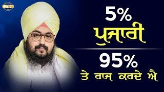 5 Percent pujari rules over rest 95 percent | Bhai Ranjit Singh Dhadrianwale