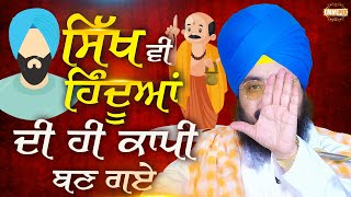 Sikhs Have Just Become Another Copy of Hindus | Bhai Ranjit Singh Dhadrianwale
