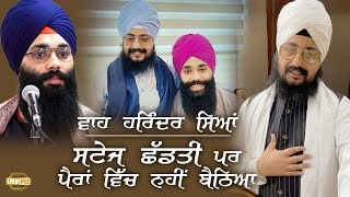 Well-done Harinder Singh, you left stage instead of self-respect | Bhai Ranjit Singh Dhadrianwale