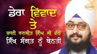 24 August 2017 - Bhai Ranjeet Singh Ji Walo Dera Vivad Bare Sangata Nu Benti | DhadrianWale