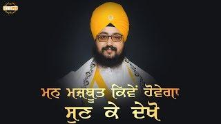 3 Nov 2018 - Man Majboot Kive Hovega | Bhai Ranjit Singh Dhadrianwale