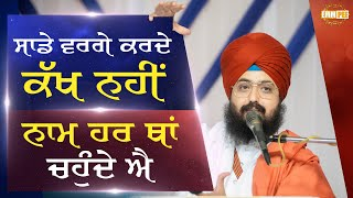People like us do not do anything but we want our name everywhere | Bhai Ranjit Singh Dhadrianwale