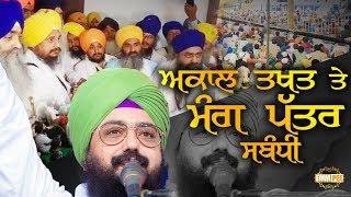 Benti about Akal Takht Petition | DhadrianWale