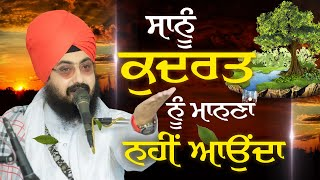 We do not know How to Experience Nature | DhadrianWale