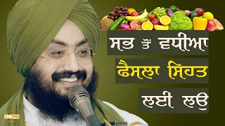 Make your best decision for your health | Bhai Ranjit Singh Dhadrianwale