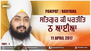 Part 1 - Satgur Ki Parteet Na Ayea  11_4_2017 | Bhai Ranjit Singh Dhadrianwale