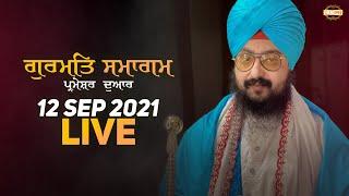 12 Sept 2021 Dhadrianwale Diwan at Gurdwara Parmeshar Dwar