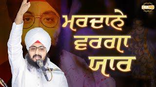 Mardane Warga Yaar | Bhai Ranjit Singh DhadrianWale