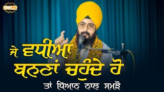 Listen to understand carefully if you want to be better in life | Bhai Ranjit Singh Dhadrianwale