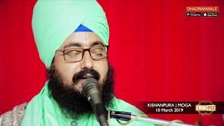 Shabad - Dhan Hamara Meet | DhadrianWale