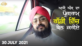 30 July 2021  Special LIVE | DhadrianWale