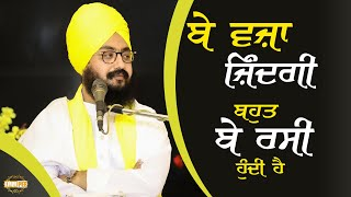 Aimless life is very boring | Bhai Ranjit Singh Dhadrianwale