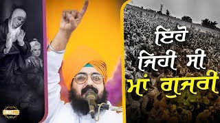 Such was how Mata Gujri | Bhai Ranjit Singh Dhadrianwale