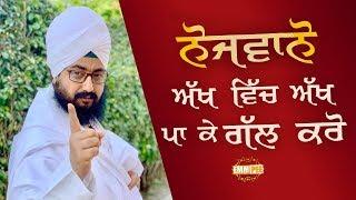 18 Nov 2018 - Akha Vich Akha Pake Gal Karo - Nakodar - Jalandhar | Bhai Ranjit Singh Dhadrianwale