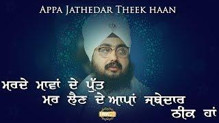 Poetry - Appa Jathedar Theek Haan | Dhadrian Wale