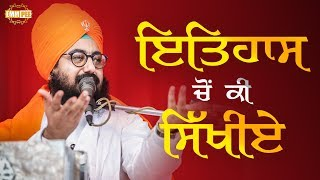 What to Learn from History | Bhai Ranjit Singh Dhadrianwale