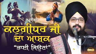 Kalgidhar Guru Gobind Singh Ji Da Aashiq Bhai Jiona Ji | Dhadrian Wale