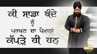 Ki Saada Bande Nu parkhan Da Pemana Kapde Hi Han | Bhai Ranjit Singh Dhadrianwale